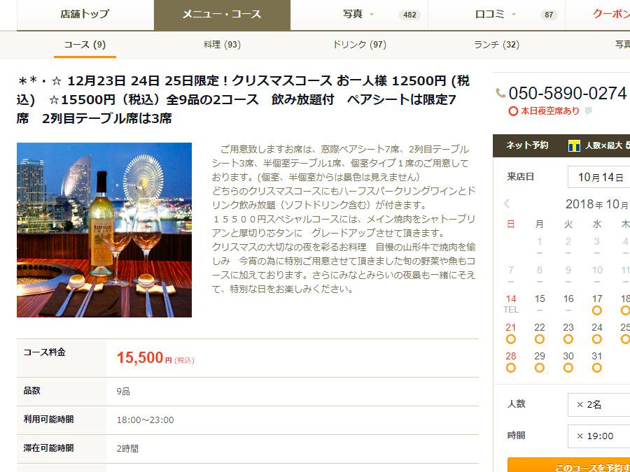 土古里の食べログサイトスクリーンショット