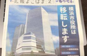 馬車道駅に誕生する横浜新市庁舎のイメージ写真