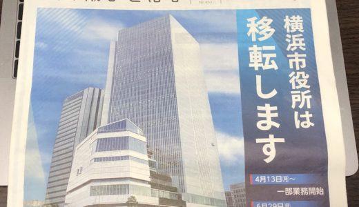 【移転】横浜市役所の新市庁舎、6月29日供用開始!馬車道駅直結、レストランやカフェなど商業施設含む32階建て