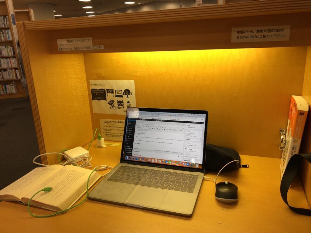 横浜市立中央図書館の4Fにある個人閲覧席