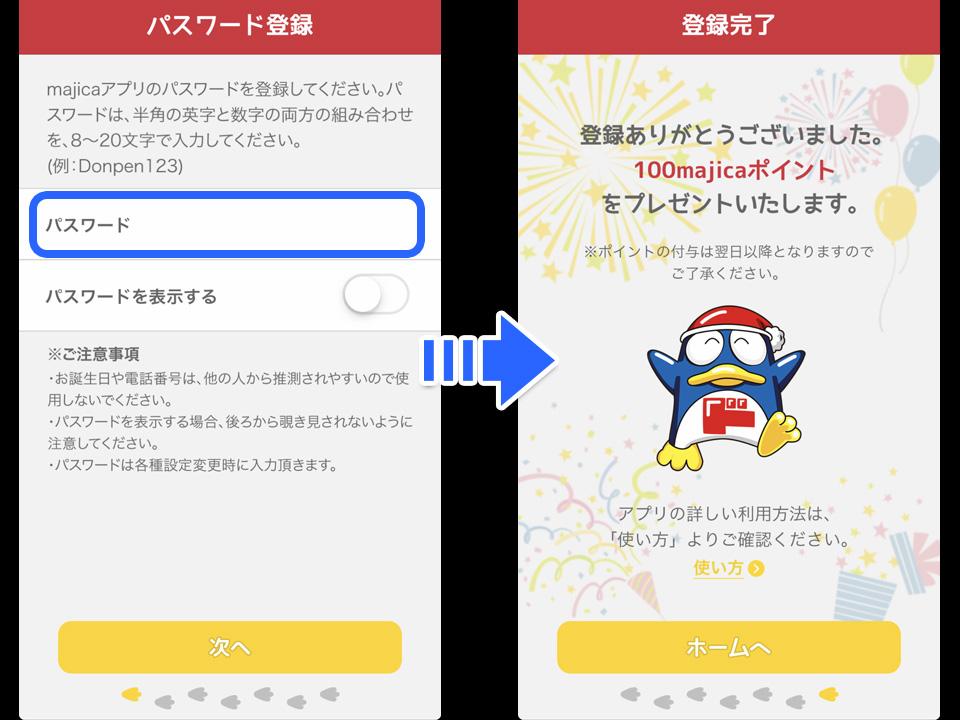 majicaアプリの登録方法スクリーンキャプチャ