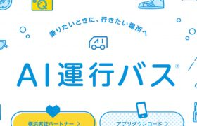 AI運行バス横浜のロゴ