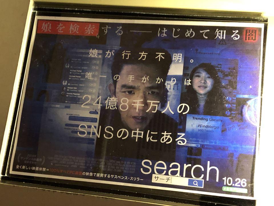 ブルク13で上映されていた映画「SEARCH」のチラシ