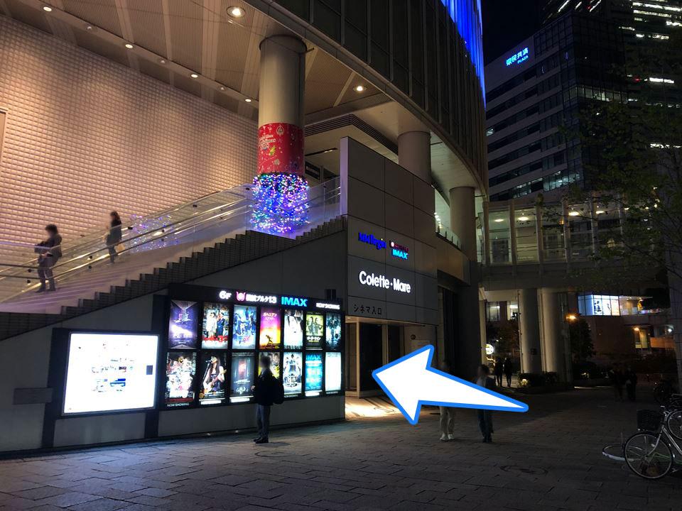 コレットマーレの映画館入口