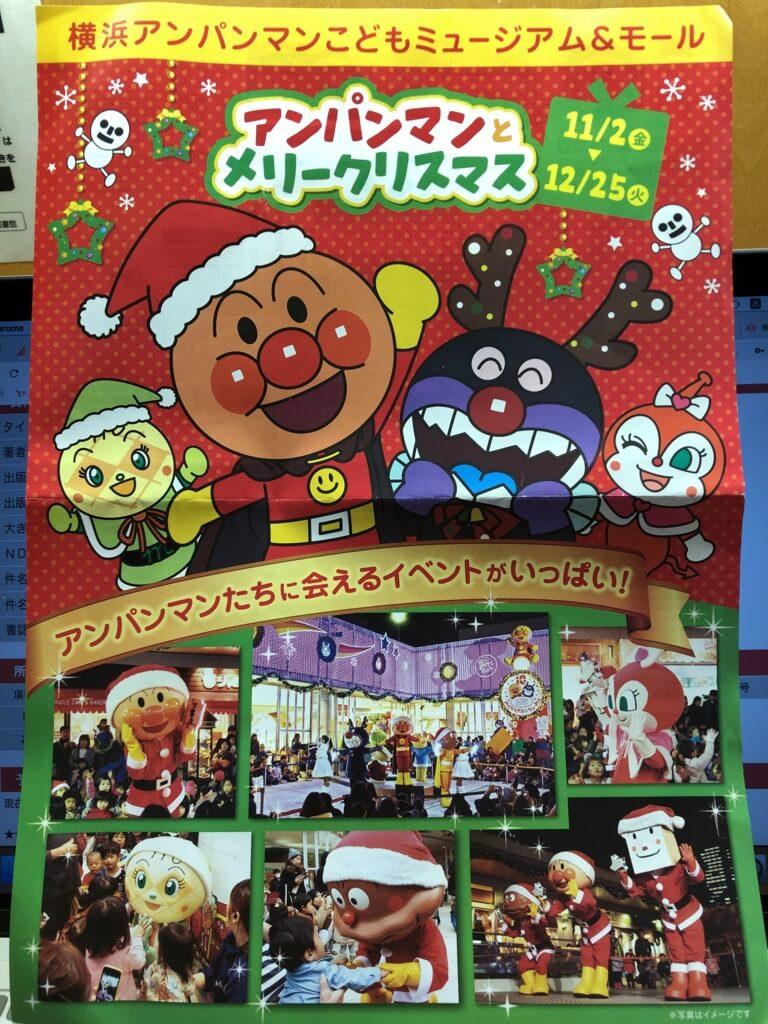 横浜アンパンマンこどもミュージアム&モールのクリスマス2018POP