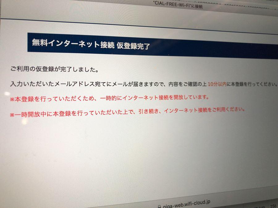 JR桜木町駅ナカのCIALにあるCAFE LEXCEL(カフェレクセル)のWi-Fi設定の様子