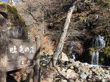 山梨県北杜市:八ヶ岳近くの『吐竜の滝』に行って、マイナスイオンを強制的に浴びてきた