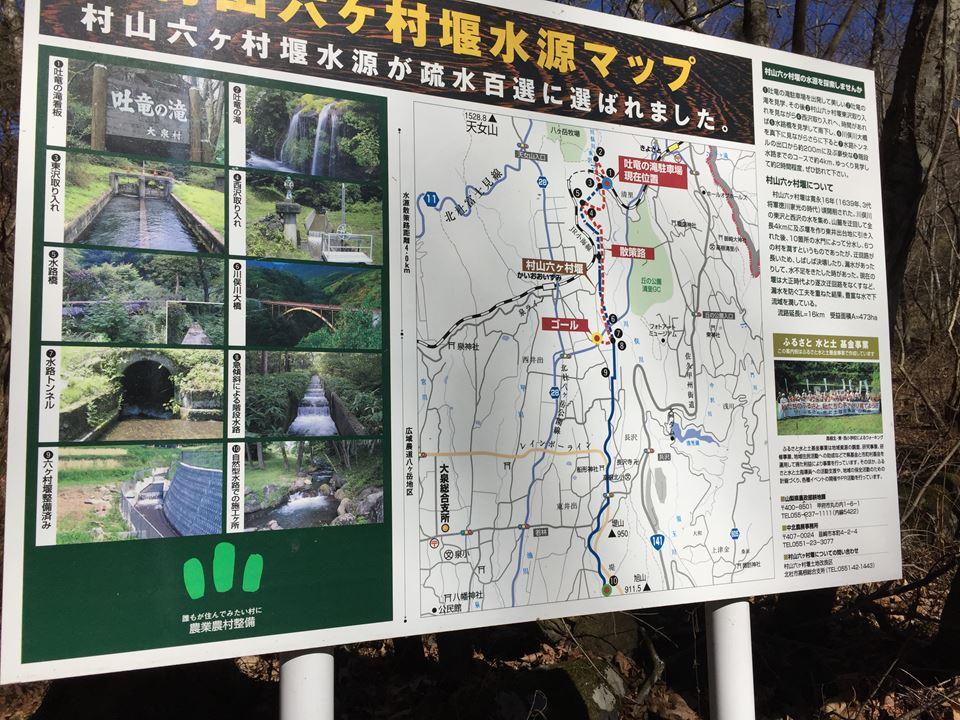山梨県北杜市、清里高原の川俣渓谷にある吐竜の滝案内マップ