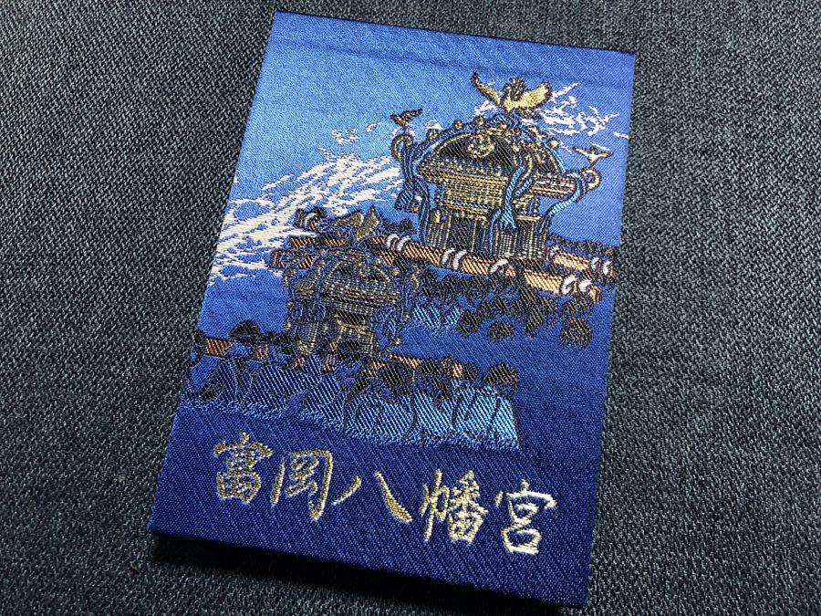 富岡八幡宮の御朱印帳
