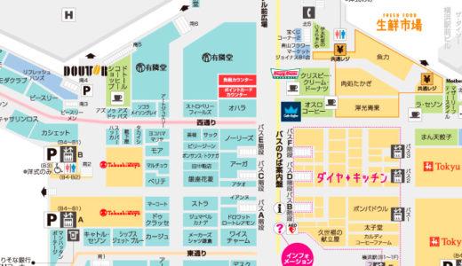 横浜駅西口の地下街は、もう「ダイヤモンド地下街」と呼ばないんですね…。相鉄ジョイナスなのか