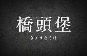 今日の漢字:橋頭堡