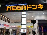 新山下にできた商業施設『港山下ナナイロ/MEGAドンキ港山下総本店』の特色を4つ挙げてみた。