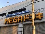オープン迫る『MEGAドンキ 港山下総本店(仮称)』!脇道も整備完了!本牧方面への出庫も楽に?