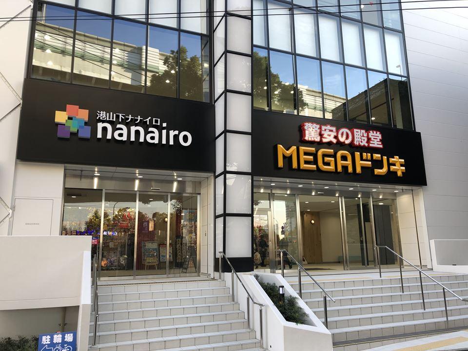 港山下ナナイロとMEGAドンキ港山下総本店の入口