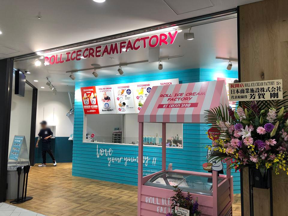 アイスクリーム「ROLL ICE CREAM FACTORY」
