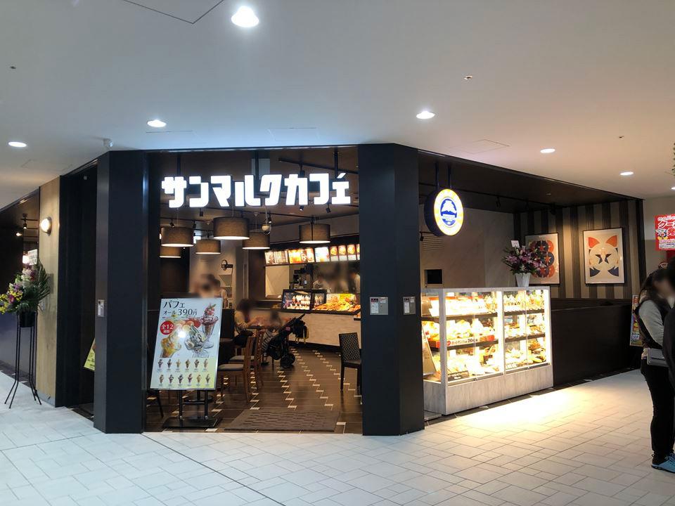 ベーカリーカフェ「サンマルクカフェ」