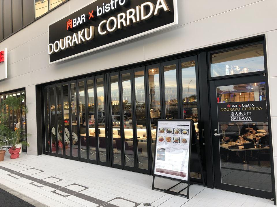 肉バル&ビストロ「DOURAKU CORRIDA」