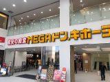 最高の一言。『港山下ナナイロ nanairo/MEGAドンキ』に行って来た。