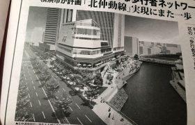 大岡川横断人道橋を報じる野毛の新聞