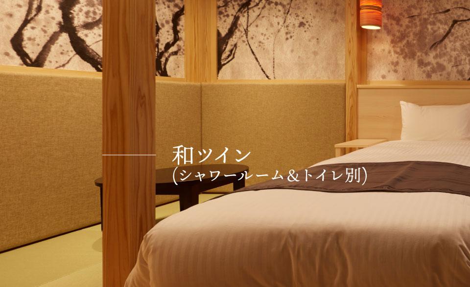桜スカイホテルの和ツインタイプ