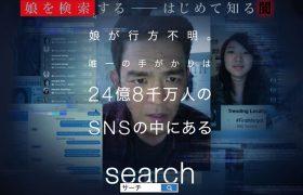 映画「SEARCH」2018年