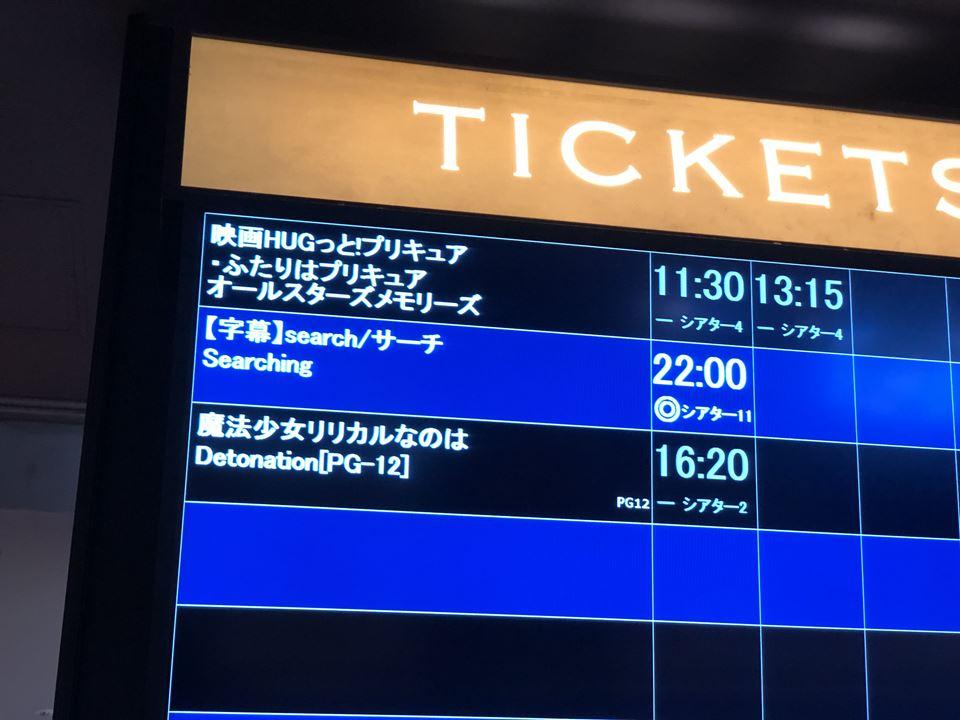 ブルク13の映画「SEARCH」上映時間
