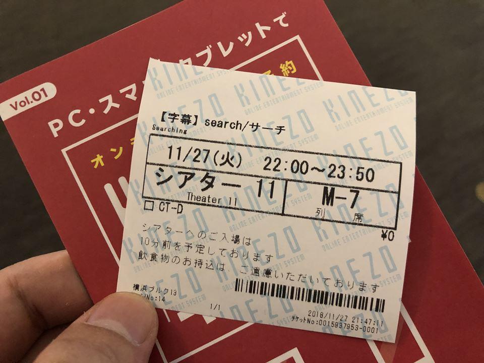映画「SEARCH」のチケット写真
