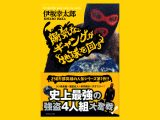おススメ本:『陽気なギャングが地球を回す』伊坂幸太郎/2003年