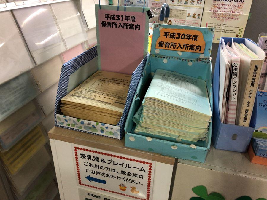 平成31年度横浜市の保育園・幼稚園利用申請書配布状況