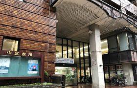 横浜市中区役所の外観