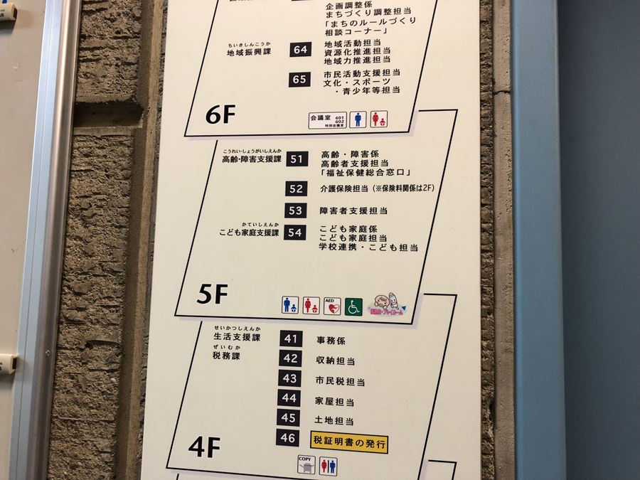 横浜市中区役所のフロアマップ