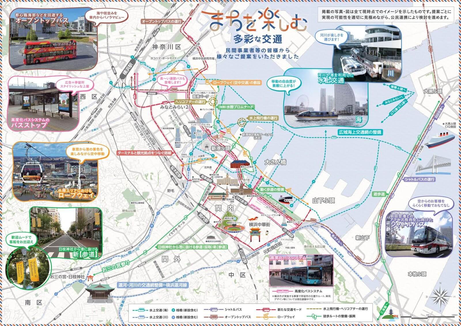横浜市記者発表資料[2018年5月24日付]:まちを楽しむ多彩な交通[PDF]