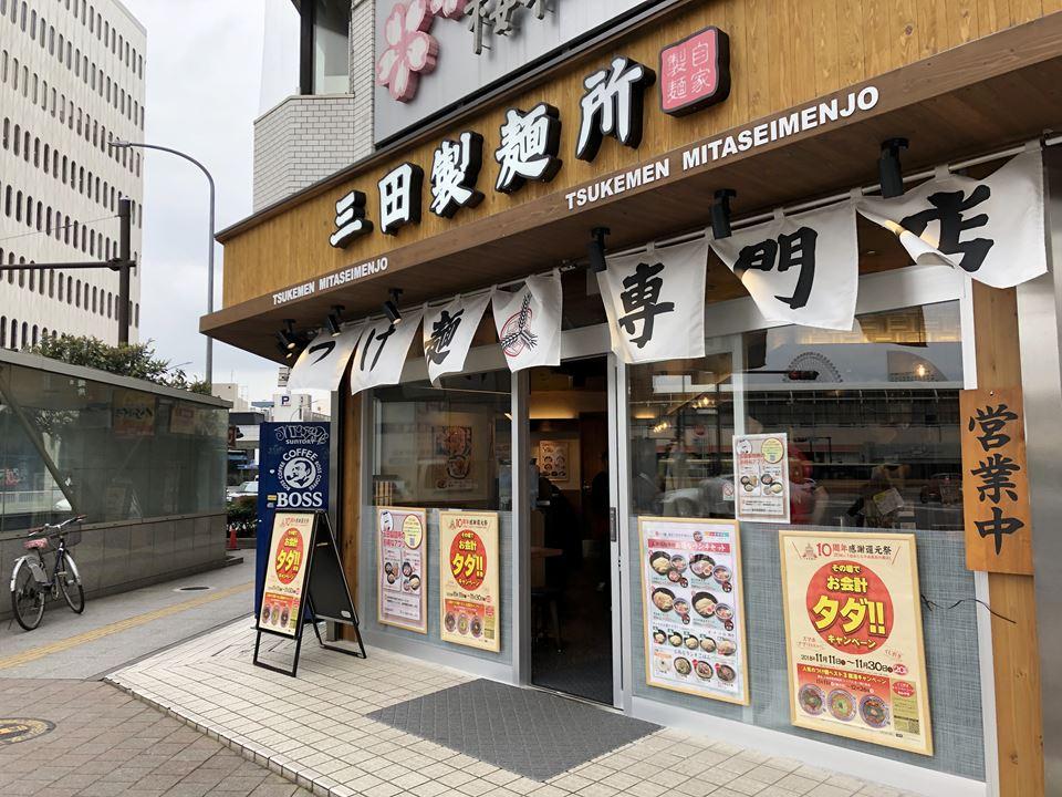 三田製麺所桜木町駅前店の外観写真