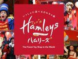 日本初上陸の玩具屋『ハムリーズ』が横浜と博多に同時期開業。ワールドポーターズとキャナルシティ!