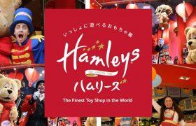 日本に上陸したハムリーズのイメージ写真