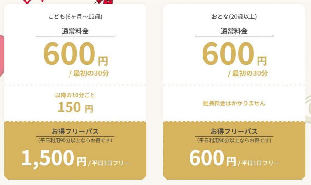 Hamleys/ハムリーズ 横浜ワールドポーターズ店の料金表