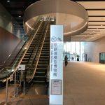 横浜駅から『原鉄道模型博物館』への行き方。雨の日やベビーカー・車椅子ルートはこちら
