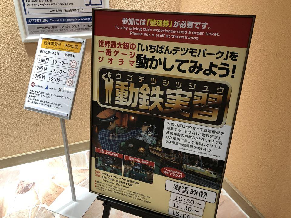 原鉄道模型博物館の館内写真