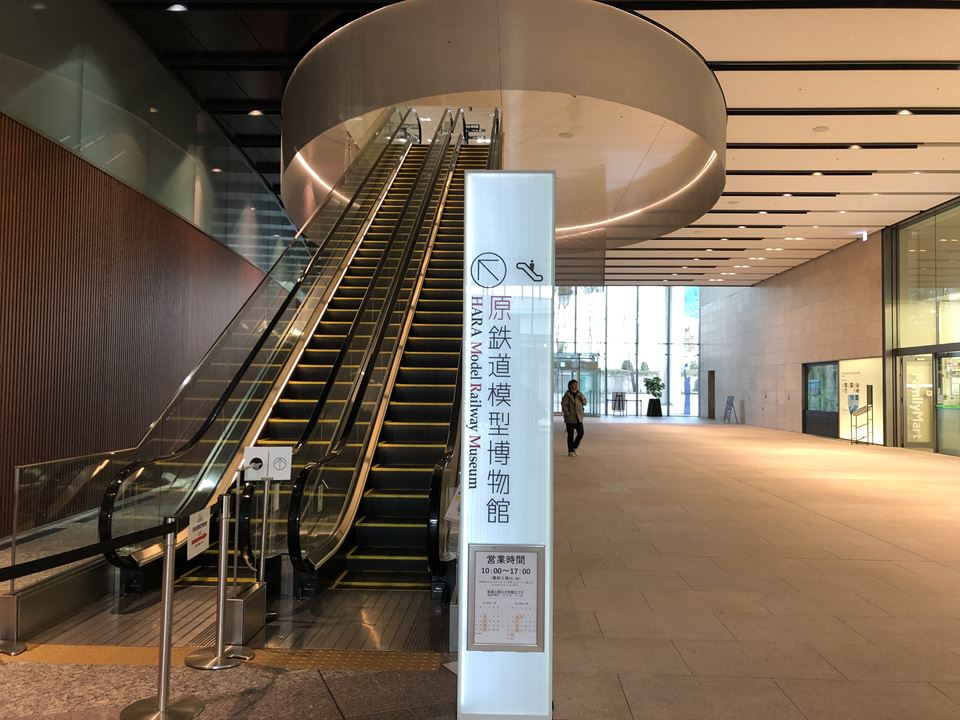原鉄道模型博物館の外観写真