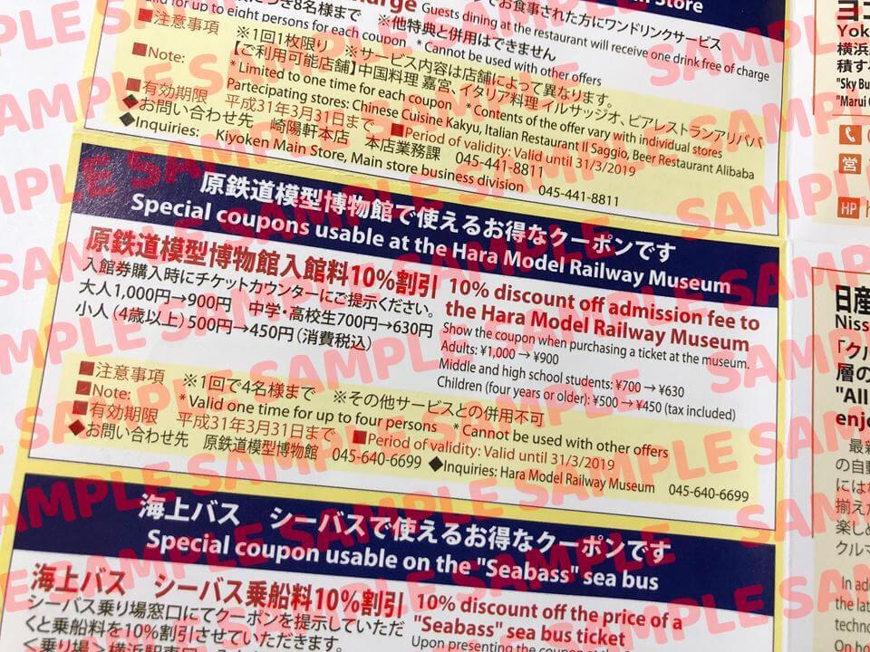 横浜駅の観光案内所にある「提示して使えるクーポン付 横浜駅東口エリアマップ」の写真