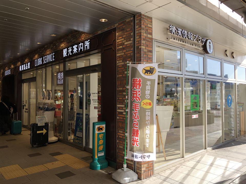桜木町駅にある観光案内所の外観写真