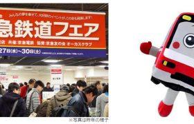 第10回 京急鉄道フェアのチラシ挿入写真