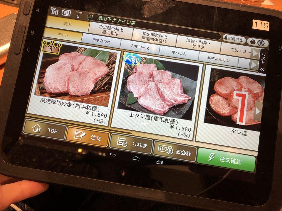港山下ナナイロの元町de焼肉DOURAKU(どうらく)の店内写真