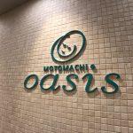 横浜元町商店街のトイレ・授乳・オムツ交換は『元町オアシス』へ。とても便利でありがたい施設。