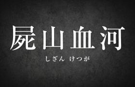今日の日本語:屍山血河