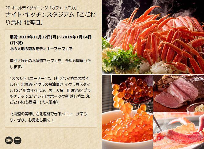 「こだわり食材 北海道」2018年11月12日(月)~2019年1月14日