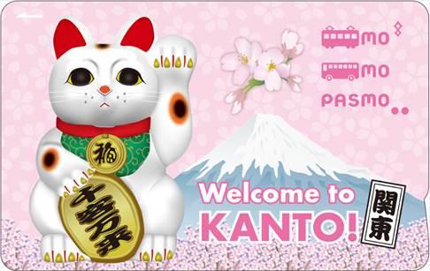 関東地方をご旅行の訪日外国人のお客さま向けに 専用ICカード乗車券 「WELCOME KANTO PASMO」
