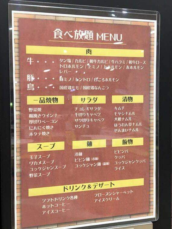 元町de焼肉 どうらくの食べ放題メニュー写真