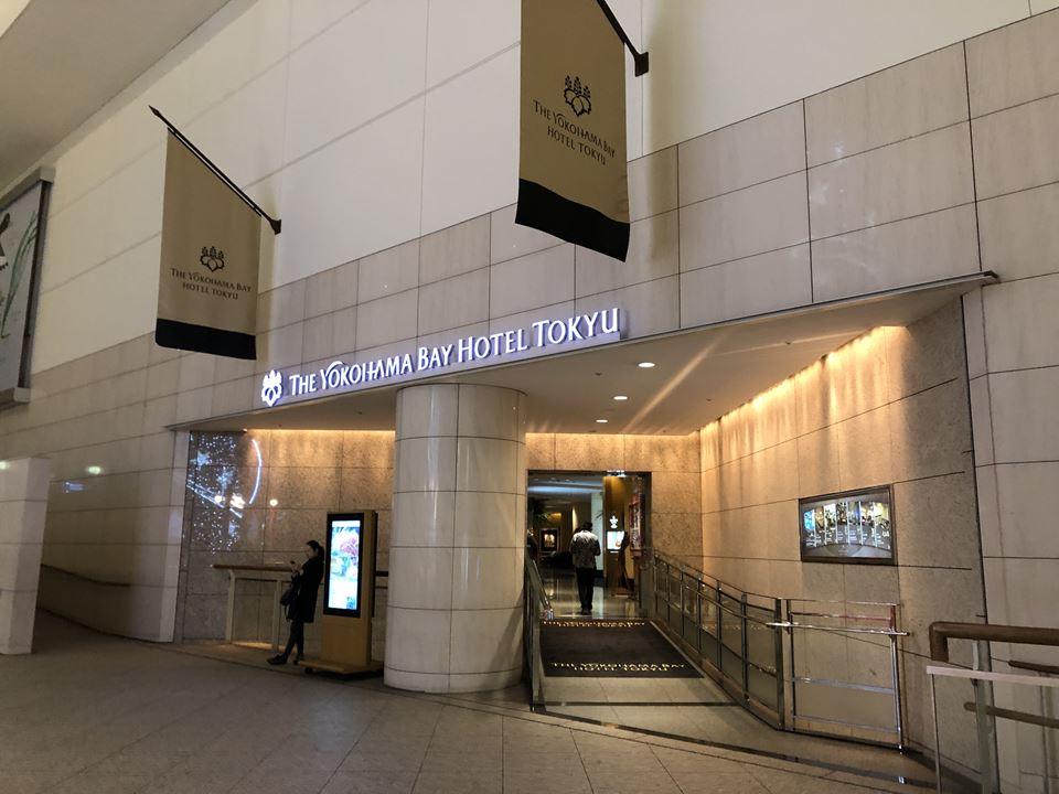 横浜ベイホテル東急へのアクセス