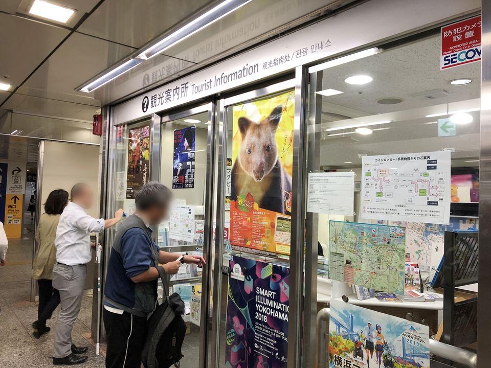横浜駅の横浜観光案内所